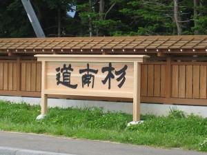 北海殖産株式会社北海道出張所